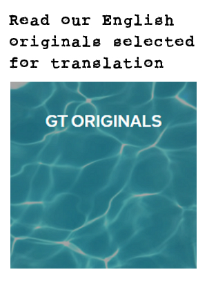 Guerrilla Translation Originals